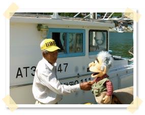 「今日はよろしく頼みますぞ」船長の江畠さんと出航前に固い握手